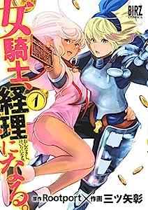 女騎士、経理になる。 (1) 【電子限定カラー収録】 (バーズコミックス)
