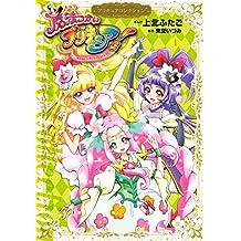 魔法つかいプリキュア! プリキュアコレクション(1) (なかよしコミックス)