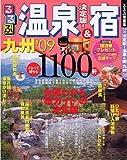 決定版!温泉&宿 九州'09 (るるぶ情報版 九州 20)
