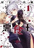 悪食王 1 (電撃コミックスNEXT)