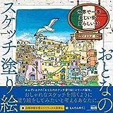 おとなのスケッチ塗り絵 世界で一番美しい街・愛らしい村 〜イタリア編〜