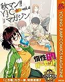 秋マン!! YJCマガジン vol.4 (未分類)