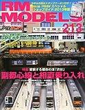 RM MODELS (アールエムモデルス) 2013年 05月号 Vol.213