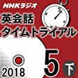 NHK 英会話タイムトライアル 2018年5月号(下)