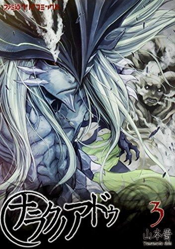 ナラクノアドゥ3(ファミ通クリアコミックス)