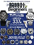腕時計 for Beginners2017 (100%ムックシリーズ)