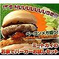 SALE【28%OFF】【お試しセット☆お家でハンバーガー】ベーコンメガ盛り!ダブルチーズバーガーセット ¥3480→¥2490(ギフト対応) 【販売元:The Meat Guy(ザ・ミートガイ)】