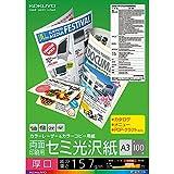 コクヨ カラーレーザー カラーコピー 両面印刷 セミ光沢 厚口 A3 100枚 LBP-FH3830