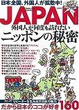 JAPAN 外国人が何度も訪れたいニッポンの秘密