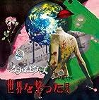 世界を撃った男 【完全限定3333枚】()