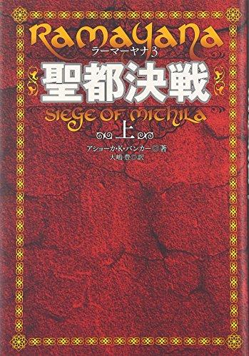 聖都決戦〈上〉―ラーマーヤナ〈3〉 (ラーマーヤナ 3)の詳細を見る