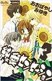 純★愛センセーション 3 (ちゅちゅコミックス)