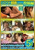 シロウト動画.com 3 [DVD]