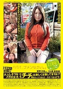 B級素人初撮り 066 「パパ、ゴメンなさい。」 吉野沙希さん 24歳 美容師 [DVD]