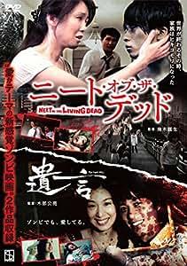 ニート・オブ・ザ・デッド/遺言 [DVD]