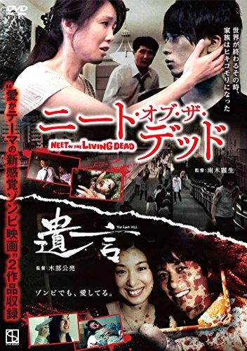 ビデオメーカー『ニート・オブ・ザ・デッド/遺言 DVD版』