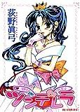 ツンデレラ (ヤングコミックコミックス)