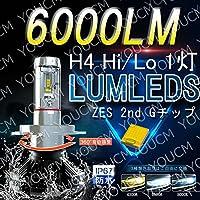 [YOUCM]SUZUKI GSR600 2006-2010 H4 Hi/Lo 車検対応LEDヘッドライト オールインワン一体型 LUMLEDS ZES 2nd G最新チップ 6000Lm 6500K(純白色) 変光シール付4300K(黄色),8000K(蒼白色)調整可 細い発光 角度調整機能付き DC 12v/24v 1灯 [2年保証付き]