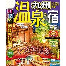 るるぶ温泉&宿 九州(2018年版) (るるぶ情報版(目的))