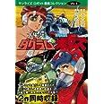 太陽の牙ダグラム+装甲騎兵ボトムズ (サンライズ・ロボット漫画コレクションvol.2)
