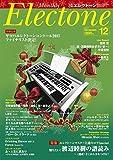 月刊エレクトーン 2017年12月号