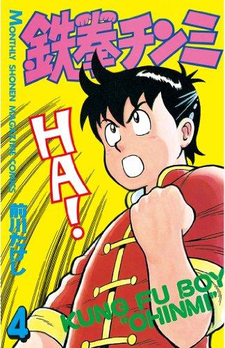 鉄拳チンミ(4) (月刊少年マガジンコミックス)