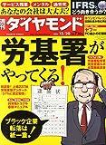 週刊ダイヤモンド 2014年 12/20号 [雑誌]