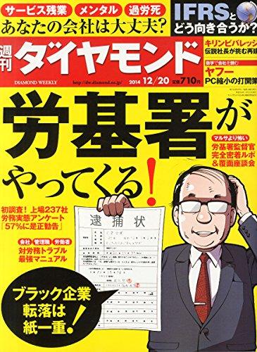 週刊ダイヤモンド 2014年 12/20号 [雑誌]の詳細を見る