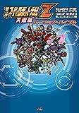 第3次スーパーロボット大戦Z 天獄篇 パーフェクトバイブル (ファミ通の攻略本) 画像