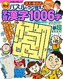 京大・東田式パズルでラク覚え!学習漢字1006字 (小学館の学習ムック 4号)