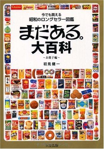 まだある。大百科 お菓子編の詳細を見る