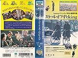 スケッチ・オブ・Peking【字幕版】 [VHS]
