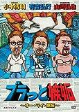 ブラっと嫉妬 ~オー・マイ・嫉妬~[DVD]