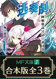 【合本版】逃奏劇リアクターズ 全3巻 (MF文庫J)