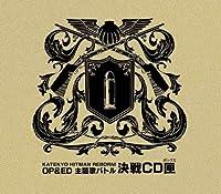 KATEKYO HITMAN REBORN! OP & ED SHUDAIKA BATTLE KESSEN CD-BOX(8CD)(ltd.) by ANIMATION (2010-09-01)