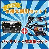 【 台湾 ユアサ YT7B-BS + バッテリー充電器セット 】 台湾 YUASA YT7B-BS + PerfectPower バッテリー充電器 P-POWER AT12 互換 YT7B-4 FT7B-4 GT7B-4 DR-Z400 初期充電済 即使用可能 バイクバッテリー充電器 バイク充電器 バイクバッテリー