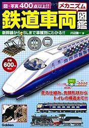 鉄道車両メカニズム図鑑