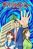 サバイバル・カンパニー: 渡辺獏人短編集2