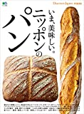 Discover Japan_FOOD いま、美味しい。ニッポンのパン[雑誌] 別冊Discover Japan