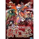 三国志大戦2全国大会DVD「覇業への道~若獅子の覚醒~」