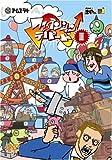 ファイテンション☆テレビのアニメ画像