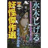 水木しげる妖怪傑作選 1 (Chuko コミック Lite Special 19)