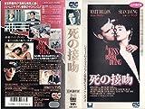 死の接吻(日本語吹替版) [VHS]