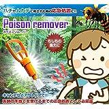 ポイズンリムーバー 毒吸引器 ハチ 虫刺され 応急処置 レジャー キャンプ TASTE-POIRIMD