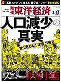 週刊 東洋経済 2014年 2/22号 [雑誌]