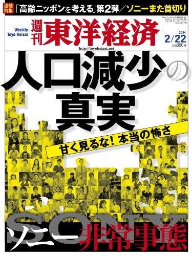 週刊 東洋経済 2014年 2/22号 [雑誌]の詳細を見る