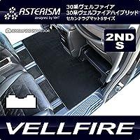 ASTERISM30系ヴェルファイア ガソリン車 ZA-Gエディション セカンドラグマットS ベージュ AST-30VEL-2NDS-ZA-G7