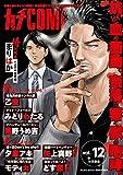 カチCOMI vol.12 [雑誌]