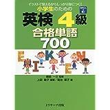 小学生のための英検4級 合格単語700