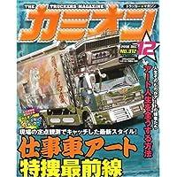 カミオン 2008年 12月号 [雑誌]